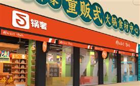 锅奢火锅烧烤食材自选超市,社区食材超市连锁品牌