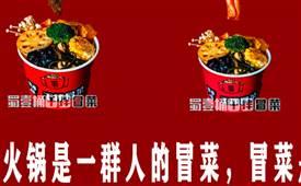 蜀壹桶干拌冒菜,火锅是一群人的冒菜,冒菜是一个人的火锅