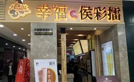 幸福侯彩擂奶茶品牌优势有哪些
