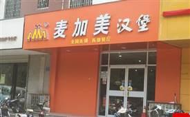 麦加美汉堡30-200平方米店面,加盟费用只需4万-6万元