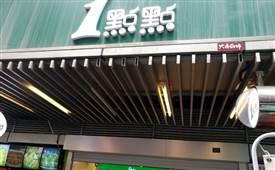 武汉1点点奶茶加盟费多少钱?