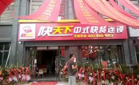 快天下中式快餐加盟介绍