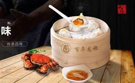 百年龙袍蟹黄汤包的做法