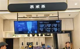 茶米茶,让消费者安心享受台湾好茶