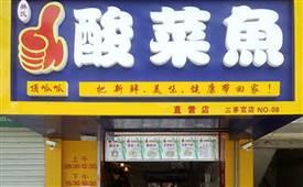 林氏顶呱呱酸菜鱼加盟无忧