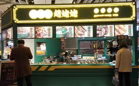 火车站赵姥姥热卤现拌味道如何