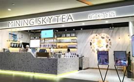 矿区茶语,打造优质现泡茶饮