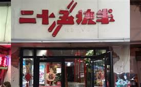 二十五块半,于2015年创立的外卖餐饮品牌
