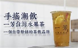 一芳水果茶哪个好喝?
