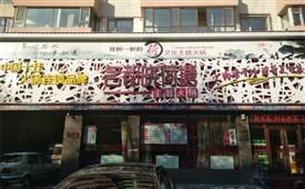 名都晓荷塘火锅,一人一锅吃出健康品出味道