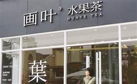 画叶茶饮,水果茶专卖店
