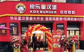 更多开店实用经验尽在快乐星汉堡