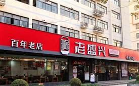上海老盛兴汤包馆好吃吗,口味怎么样