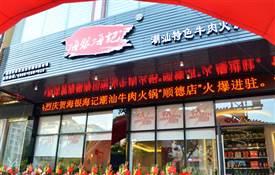 加盟海银海记牛肉火锅常见问题