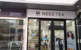 需要茶,美味享好茶,清闲好时光