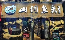 山洞鱼夫,一家以鱼为主打的品牌