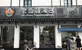 老盛昌汤包馆,苏州汤包特色餐饮店