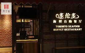 多伦多海鲜自助餐厅怎么样?开放加盟吗