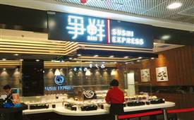 争鲜寿司为什么便宜?
