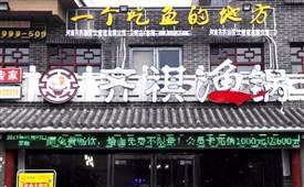 齐祺鱼锅,一个吃鱼的地方