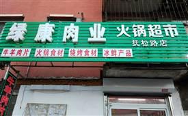 绿康肉业火锅超市,专门经营火锅材料的超市品牌