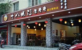 十八城门老串串火锅怎么样,让你感受不一样的风味