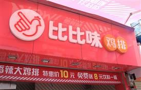 比比味鸡排,台湾正宗夜市口味top1的比比味鸡排