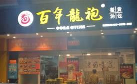 上海百年龙袍汤包骗局是真的吗