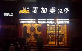 加盟麦加美汉堡店利润及口碑如何?