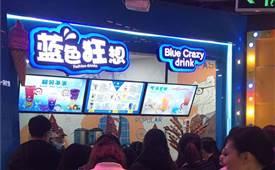 蓝色狂想潮饮中国潮饮品牌开拓者