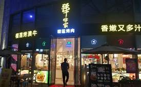 犟牛家榴莲烤肉,一个主营特色创意榴莲烤肉的餐饮品牌