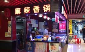 蜀道麻辣香锅,品种多样,价格实惠