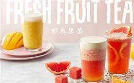 新鲜的水果茶加盟市场前景怎么样