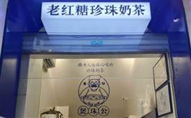 煲珠公老红糖珍珠奶茶,一个主打红糖茶饮的时尚品牌