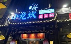 小龙坎火锅人均消费多少?底料好吃吗