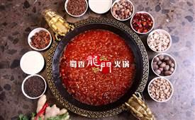 蜀香龙门火锅,味源三国巴蜀一绝