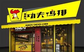 暴脾气功夫鸡排店新店开张我们需要注意什么问题