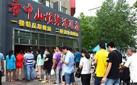 方中山胡辣汤,郑州市胡辣汤店的标杆