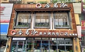 合易泓果木烤肉专门店,沈阳火爆的人气餐厅