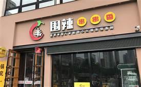 加盟围辣串串香小火锅市场前景怎么样
