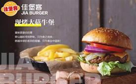 乡镇开一家小型汉堡店大概需要多少资金
