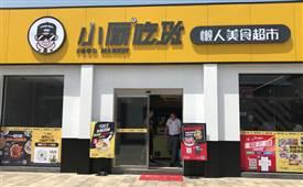 小厮吃货懒人美食超市,社区餐饮食品新零售品牌
