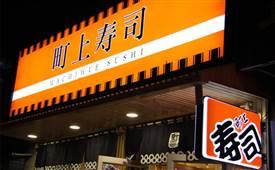 町上寿司小而美连锁餐饮