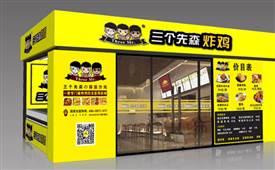 三个先森的韩国炸鸡,一家以互联网为主的餐饮品牌