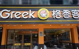 格香客汉堡,中国人的西式美食连锁品牌