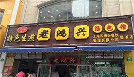 老鸿兴汤包馆是哪里的美食