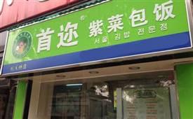 首迩紫菜包饭加盟企业介绍