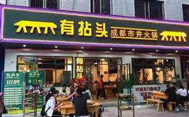 火锅店面积一般多大平方合适