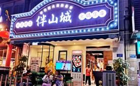 伴山城火锅集市,一家以民国风为主题的火锅集市品牌