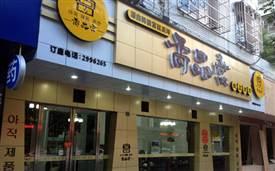 尚品宫韩式纸上烧烤的加盟支持